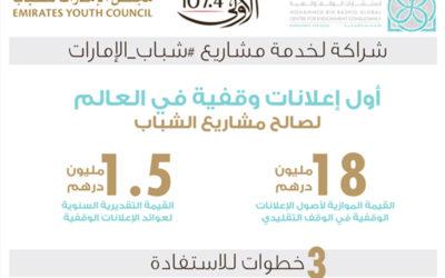 «الأولى» تقدم أول إعلانات وقفية في العالم لمشاريع شباب الإمارات