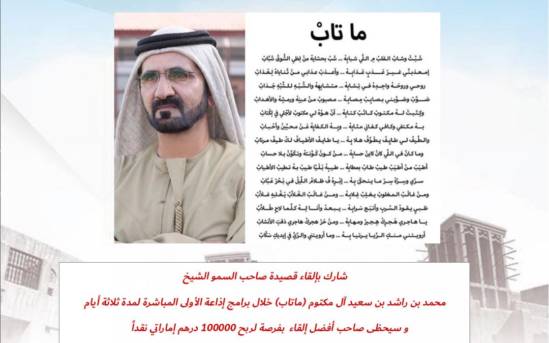 شارك بإلقاء قصيدة صاحب السمو الشيخ محمد بن راشد بن سعيد آل مكتوم (ماتاب)