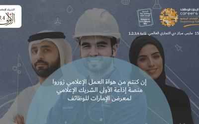 معرض الإمارات للتوظيف