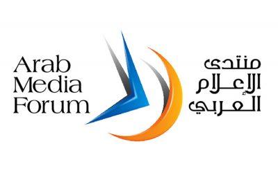 إذاعة الأولى الشريك الإعلامي لمنتدى الإعلام العربي في دورته السادسة عشرة